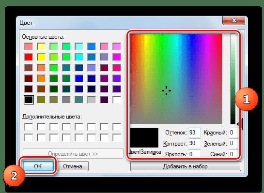 Спектр оттенков в программе Taskbar Color Effects в Windows 7
