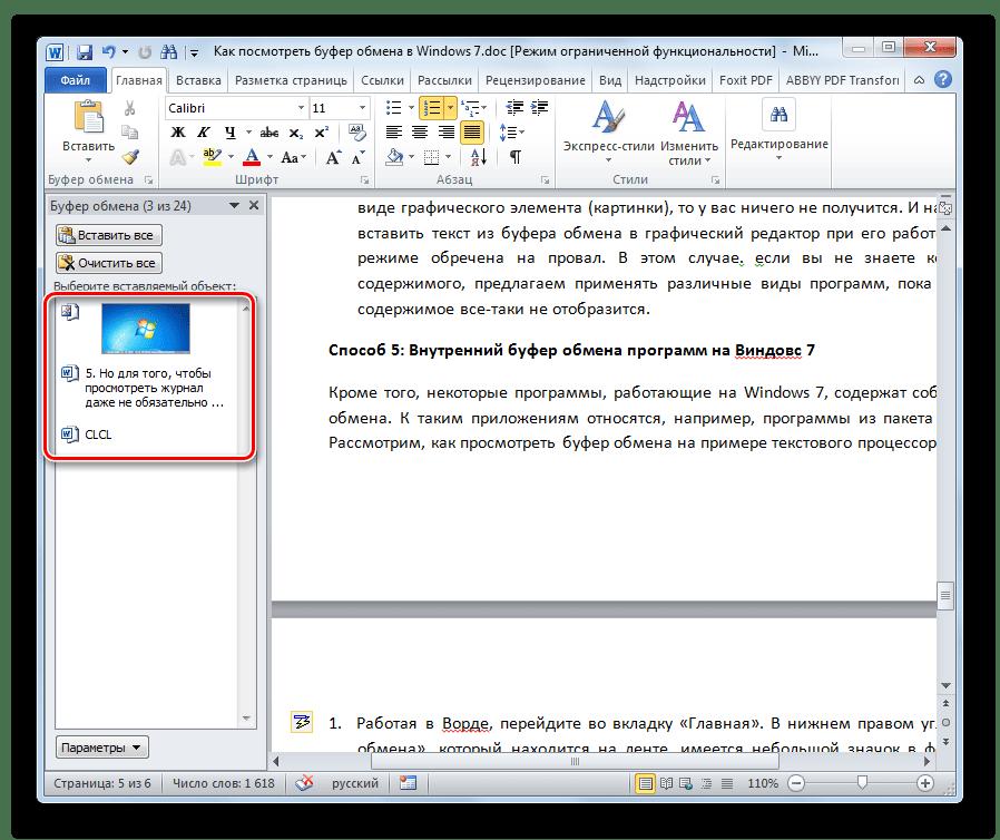Список содержимого буфера обмена программы Microsoft Word