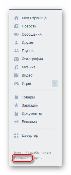 Ссылка реклама ВКонтакте