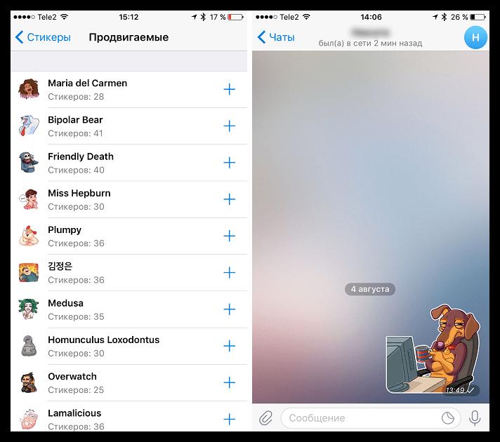 Стикеры в Telegram для iOS