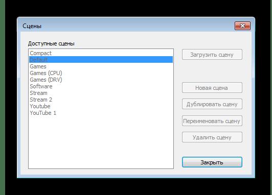 Сцены FPS Monitor