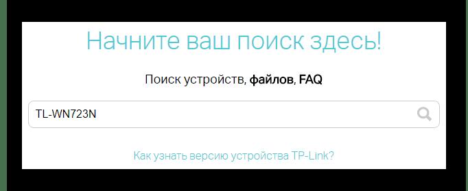 TP-Link Официальный сайт Поиск устройств