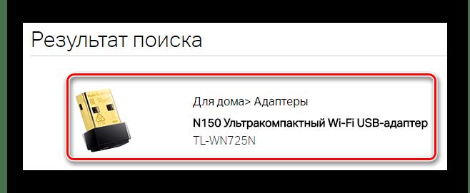Скачать драйвер для tl wn725n