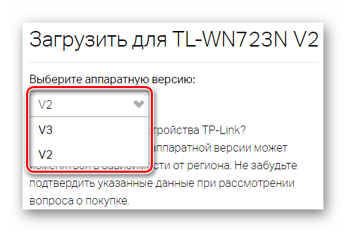 TP-Link Официальный сайт Выбор аппаратной версии