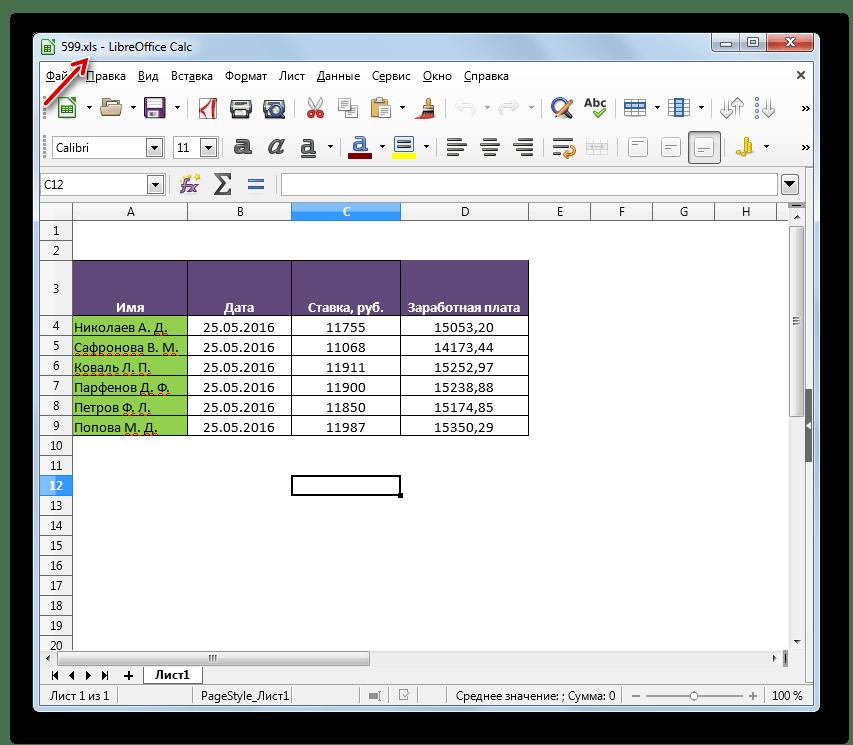 Таблица преобразована в формат XLS в программе LibreOffice Calc
