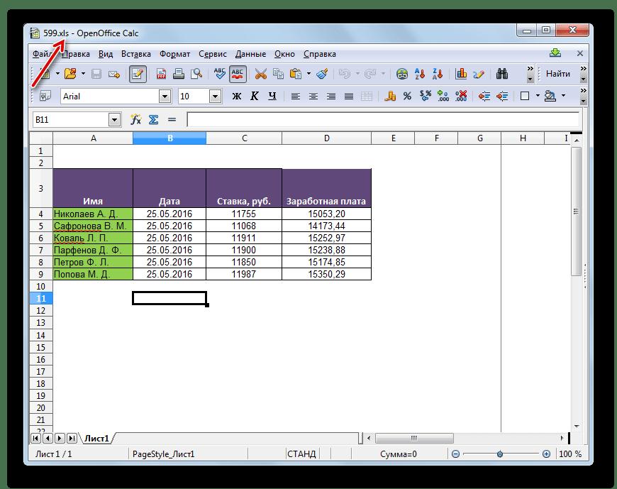 Таблица преобразована в формат XLS в программе OpenOffice Calc