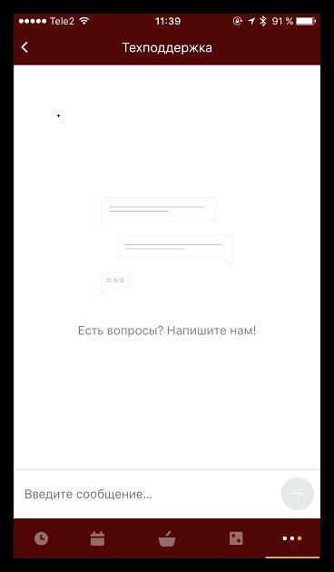 Техподдержка в Фонбет для iOS