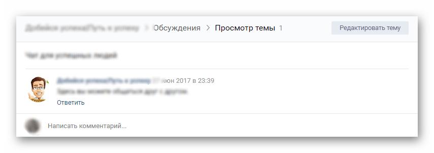 Тема, которую нужно удалить ВКонтакте