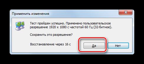 Тест пользовательского разрешения экрана пройден успешно в Панели управления NVIDIA в Windows 7