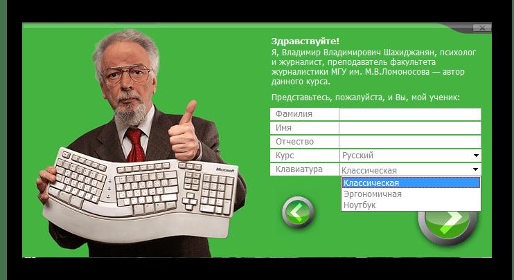 Тип клавиатуры