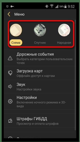 Типы карт Яндекс