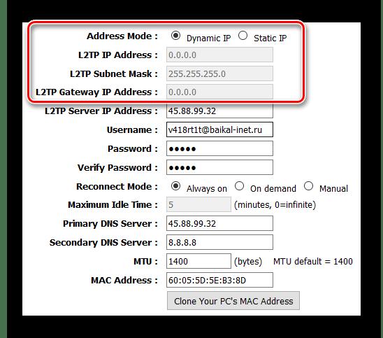 Типы соединений VPN - Настройка L2TP - IP-адрес - динамический