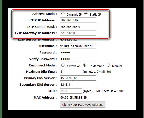 Типы соединений VPN - Настройка L2TP - IP-адрес - статический