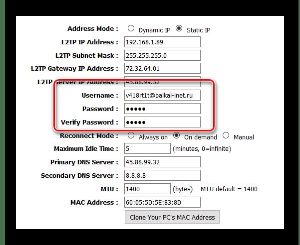 Типы соединений VPN - Настройка L2TP - Логин-пароль