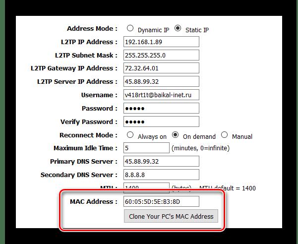 Типы соединений VPN - Настройка L2TP - MAC-адрес