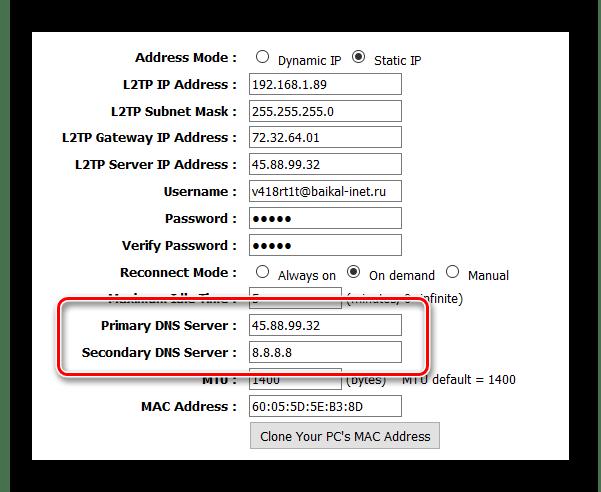 Типы соединений VPN - Настройка L2TP - Настройка DNS