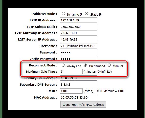 Типы соединений VPN - Настройка L2TP - Настройка переподключения