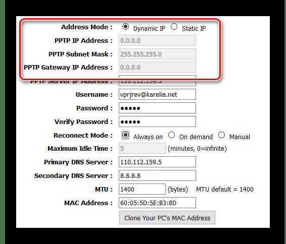 Типы соединений VPN - Настройка PPTP - IP-адрес динамический