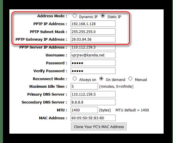 Типы соединений VPN - Настройка PPTP - IP-адрес статический