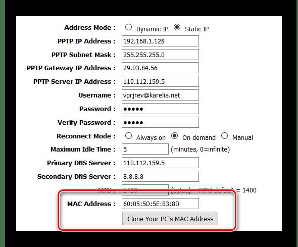 Типы соединений VPN - Настройка PPTP - МАС-адрес