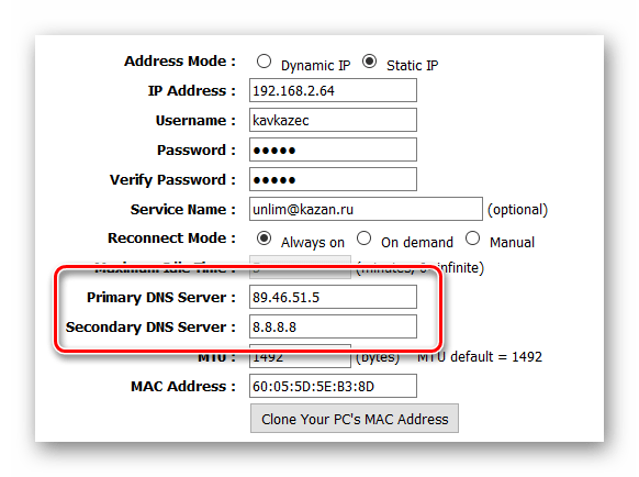 Типы соединений VPN - Настройка pppoe - DNS