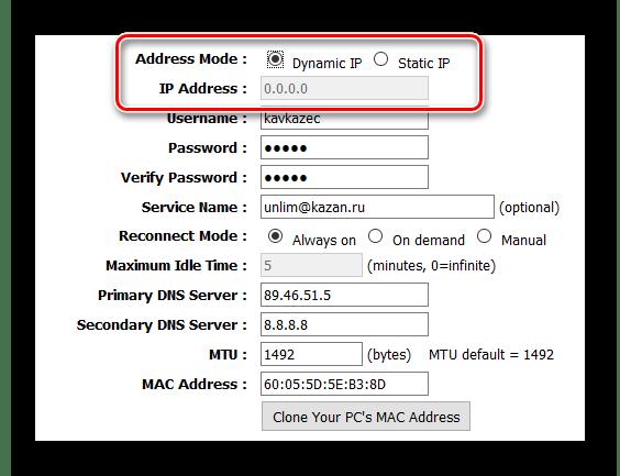 Типы соединений VPN - Настройка pppoe - Динамический адрес