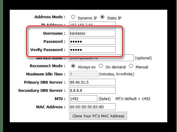 Типы соединений VPN - Настройка pppoe - Логин и пароль