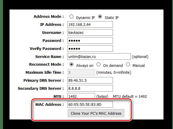 Типы соединений VPN - Настройка pppoe - MAC-адрес