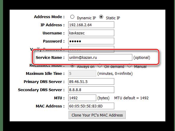 Типы соединений VPN - Настройка pppoe - Service Name