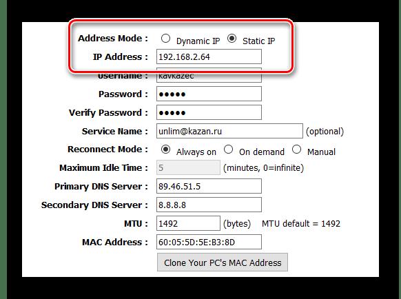 Типы соединений VPN - Настройка pppoe - Статический адрес