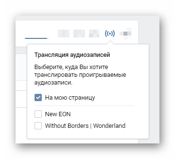 Трансляция аудиозаписи в разделе музыка на сайте ВКонтакте