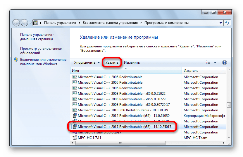 Удаление Microsoft Visual C++ Redistributable 2017