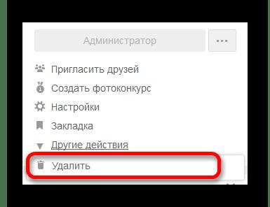 Удаление группы в Одноклассниках