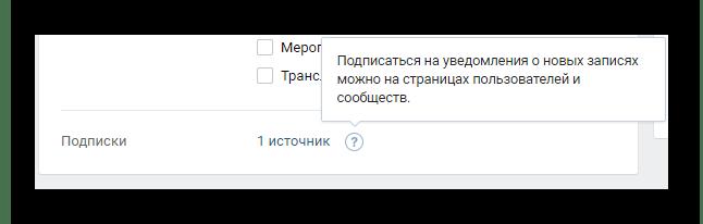 Удаление уведомлений от подписок в разделе настройки на сайте ВКонтакте