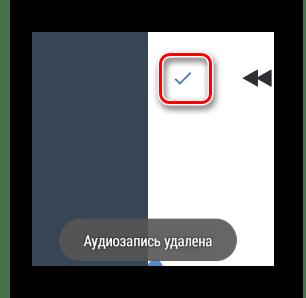 Удаление записи из очереди проигрывания в разделе музыка в приложении ВКонтакте