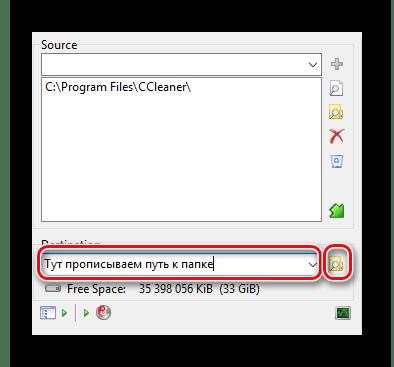 Указываем папку для сохранения созданного образа ImgBurn