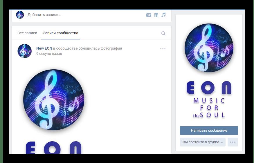 Успешно добавленная аватарка на главной странице сообщества на сайте ВКонтакте
