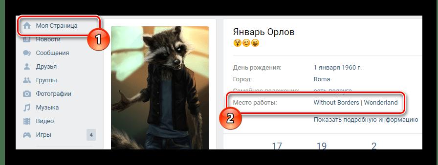 Успешно добавленная ссылка на группу с помощью места работы на главной странице на сайте ВКонтакте