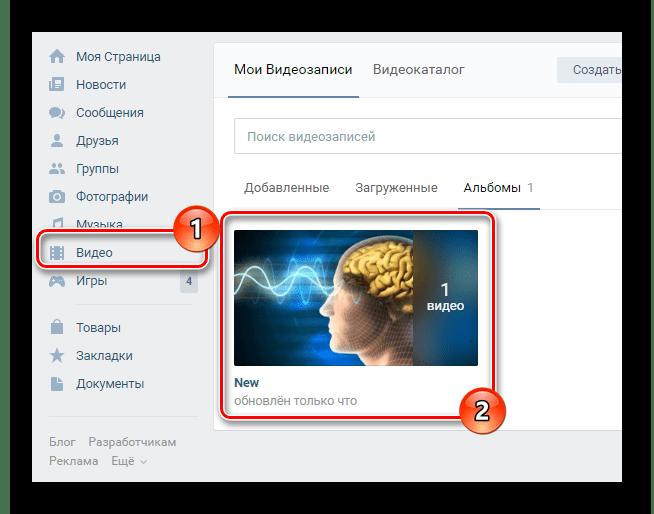 Успешно добавленная видеозапись из диалога в разделе видео на сайте ВКонтакте