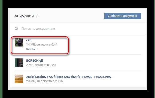 Успешно добавленное gif изображение в разделе документы на сайте ВКонтакте