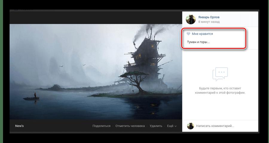 Успешно добавленное описание для нового изображения в разделе фотографии на сайте ВКонтакте