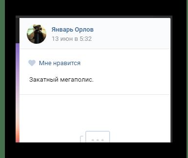 Успешно добавленное описание для ранее загруженного изображения в разделе фотографии на сайте ВКонтакте