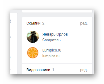 Успешно добавленные ссылки на главной странице сообщества на сайте ВКонтакте
