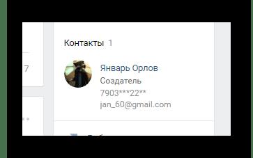 Успешно добавленный контакт на главной странице сообщества на сайте ВКонтакте
