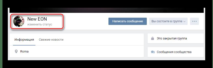 Успешно измененное название группы на главной странице сообщества на сайте ВКонтакте