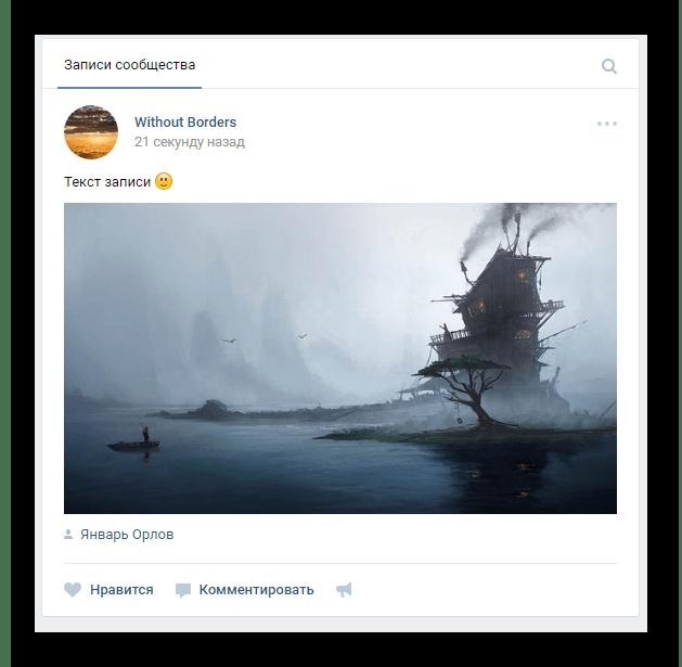 Успешно опубликованная новая запись на главной странице сообщества на сайте ВКонтакте