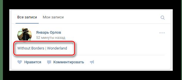 Успешно опубликованная запись с ссылкой на стене на главной странице на сайте ВКонтакте