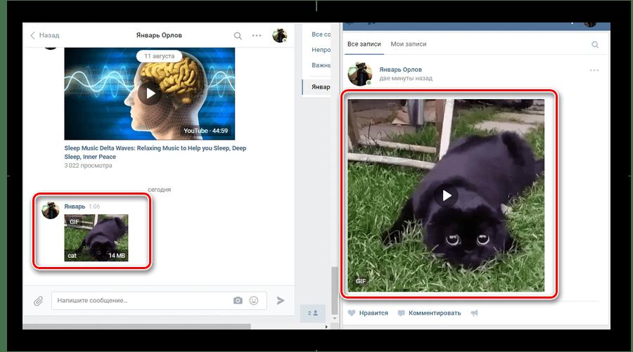 Успешно опубликованные записи с gif изображением на сайте ВКонтакте