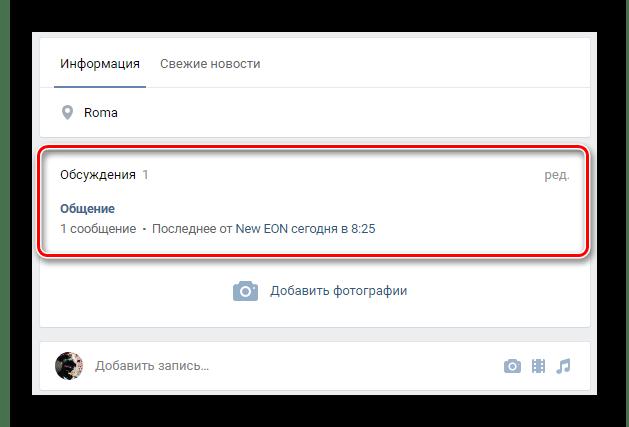 Успешно созданное обсуждение на главной странице группы на сайте ВКонтакте