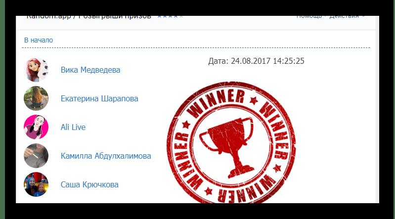 Успешно выбранные победители конкурса в приложении Random.app на сайте ВКонтакте